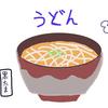 今週のお題「ゲン担ぎ」 うどんを食べる!