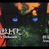 香港で、雨傘革命と始皇帝にヒントを得たSFアニメ製作中