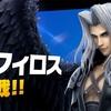 まさかの新DLCはセフィロス!?
