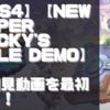【初見動画】PS4【New Super Lucky's Tale Demo】を遊んでみての感想!