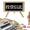千葉銀行で購入できるおすすめ投資信託を3つ紹介