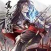 ゲーム談義「真紅の焔 真田忍法帳」(初回プレイ)