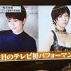 椎名林檎と松たか子 夢の共演