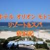 【宿泊記】ホテルオリオンモトブリゾート&スパ 目の前には沖縄の青い海!隣には美ら海水族館の好立地で素敵な旅を!