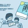 読書日記「将来の学力は10歳までの読書量で決まる!」・・・松永暢史さん