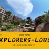 【香港ディズニーホテル】エクスプローラーズ・ロッジを徹底レビュー‼