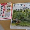 2日目レポート:上市町新天地エクスペリエンスデザインワークショップ 富山県上市町の移住・定住を考える。