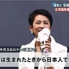 蓮舫の9月と10月の嘘を並べる→ 生まれた時から日本人 選挙公報「台湾籍から帰化」 ずっと台湾籍抜けてたとの認識 二重国籍疑惑そのものがない 手続き完了した この問題は中共の法律が適用される 18歳で台湾籍を抜いている  #蓮舫は議員辞職せよ!