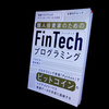 仮想通貨システムトレーダー必携の書を紹介します。