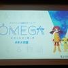 少女とロボの物語『OMEGA』の感想