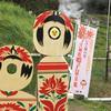 鳴子温泉 こけしの町へ~仙台からドライブ