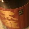 『黒龍 純吟』米の旨みと、爽やかな飲み心地が調和した、黒龍酒造の純米吟醸酒。