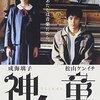 神童   2006年   成海  璃子   松山ケンイチ共演