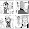 掲載情報:10月30日発売 COMICペンギンクラブ