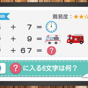 【No.65】小学生から解ける謎解き練習問題(難易度★2)