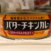 辛さが苦手な方にもおすすめ、クリーミーで濃厚なバターチキンカレー【バターチキンカレー/いなば食品】