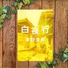 【明けない夜を歩く】〝白夜行〟東野 圭吾―――2人の男女の人生を描く超大作