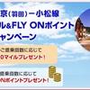 【対象者限定だけど誰でも平気!】JALのFOPがもらえる早春キャンペーンに登録してみた!