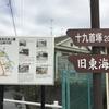 静岡の掛川には平将門の首塚があるのを、もっと大きくアピールしたい。