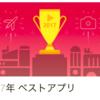 Google Play「ベスト オブ 2017」が発表されました