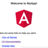 Angularの開発をするために雛形を作る