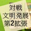 ボードゲーム『7 Wonders Duel:アゴラ』の感想