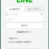 PC版LINEのログインは
