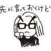ゴムかけ中は常にご機嫌ナナメ〜day403〜