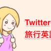 ツイッターを活用して旅行英語を学ぼう!