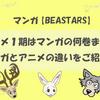 【BEASTARS(ビースターズ)】アニメはマンガの何巻まで?アニメとの違いは?