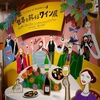 新宿伊勢丹で開催されている『世界を旅するワイン展 2020』に行ってきた水曜日