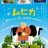 映画『ムヒカ 世界でいちばん貧しい大統領から日本人へ』を観る