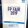FPフェア2019に参加してきました!