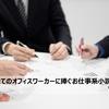 全てのオフィスワーカーに捧ぐお仕事系小説3選 Vol.03