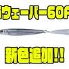 【O.S.P】産卵後のワカサギパターンにオススメのルアー「iウェーバー60F」に新色追加!