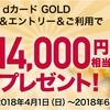 かなり熱い!!dカードゴールド申込みで20,000円相当GET!!