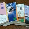 東野圭吾の考えさせられる小説6選!″重い″作品こそ読むべきだ!!