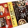 味の素冷凍食品|もっと手軽におうちで飲茶キャンペーン