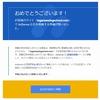 サイト追加審査合格!【Googleアドセンス】