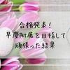 合格発表!早慶附属高校を目指して頑張った結果