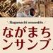 【吹奏楽サークル】ながまちアンサンブル第4回(10/22)レポート!【次回は11/8(水)】