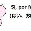 スペイン語で『はい、お願いします』は、『 Si, por favor. 』