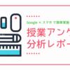 授業アンケート結果の分析レポート①~Google×スマホで学校でも簡単実施!〜