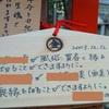 絵馬蔵出し(2)