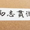 【やりました】 カセツウブログ、365日・毎日更新を達成です(^_^)