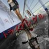 映画トライアングルのあらすじ・評価・ネタバレ感想【スリラー】