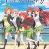 鉄板2021年1月期アニメ:五等分の花嫁(2期)の魅力について