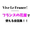【フランス語初心者必見!】フランスの花屋で使える会話集