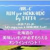 リモートランニングイベント続々、7月の連休は『AIR-G' RUN for HOKKAIDO by TATTA~走って北海道を応援~』に参加してみたい