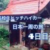 高校生ヒッチハイカー日本一周の旅 4日目